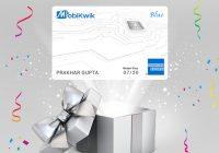 Mobikwik Blue American Express Card